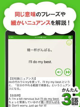 8 Schermata 1語からの英会話 -  リスニング対応!使える英会話フレーズ