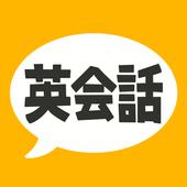 英会話フレーズ1600 リスニング&聞き流し対応の無料英語アプリ icon