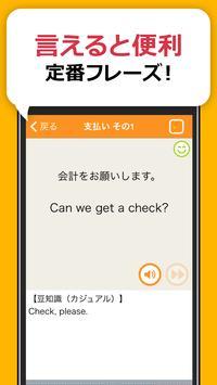 英会話フレーズ1600 リスニング&聞き流し対応の無料英語アプリ screenshot 4