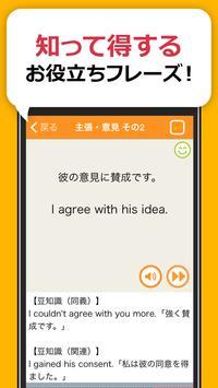 英会話フレーズ1600 リスニング&聞き流し対応の無料英語アプリ screenshot 5