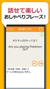 英会話フレーズ1600 リスニング&聞き流し対応の無料英語アプリ screenshot 6