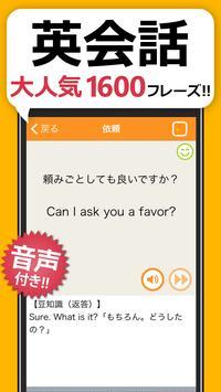 英会話フレーズ1600 リスニング&聞き流し対応の無料英語アプリ poster
