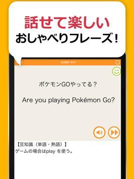英会話フレーズ1600 リスニング&聞き流し対応の無料英語アプリ screenshot 13