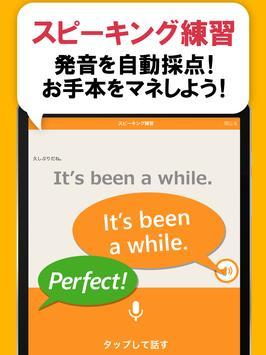 英会話フレーズ1600 リスニング&聞き流し対応の無料英語アプリ screenshot 17