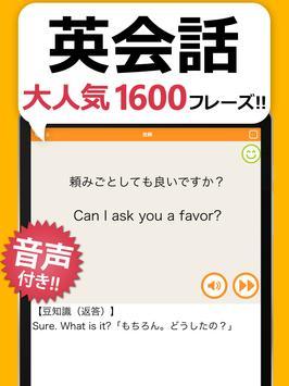 英会話フレーズ1600 リスニング&聞き流し対応の無料英語アプリ screenshot 14