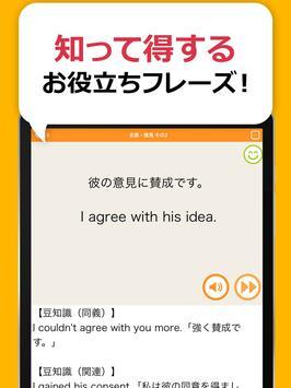 英会話フレーズ1600 リスニング&聞き流し対応の無料英語アプリ screenshot 19