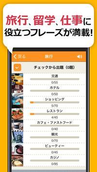 英会話フレーズ1600 リスニング&聞き流し対応の無料英語アプリ screenshot 1
