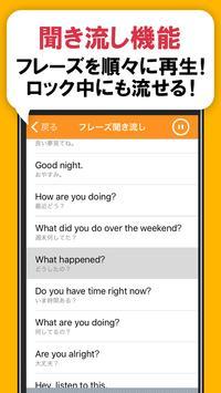 英会話フレーズ1600 リスニング&聞き流し対応の無料英語アプリ screenshot 2