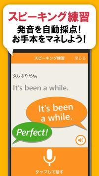 英会話フレーズ1600 リスニング&聞き流し対応の無料英語アプリ screenshot 3