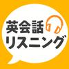 英会話リスニング icon