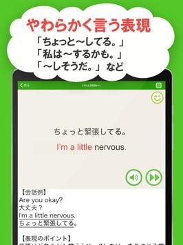 17 Schermata 日常英会話表現