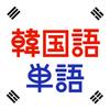韓国語単語トレーニング - 発音付きの無料学習アプリ icon