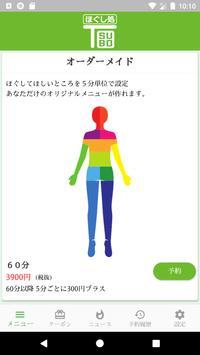 TSUBO poster