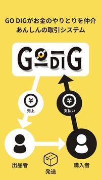GO DIG(ゴーディグ)-アナログレコード専門フリマアプリ screenshot 4