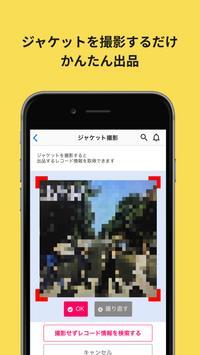 GO DIG(ゴーディグ)-アナログレコード専門フリマアプリ screenshot 1
