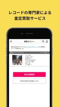 GO DIG(ゴーディグ)-アナログレコード専門フリマアプリ screenshot 3