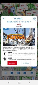 富士急ハイランド公式アプリ screenshot 1