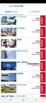 富士急ハイランド公式アプリ screenshot 2