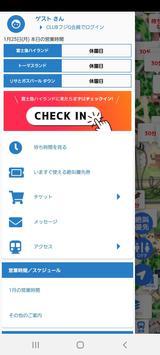 富士急ハイランド公式アプリ screenshot 3