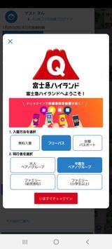 富士急ハイランド公式アプリ screenshot 4