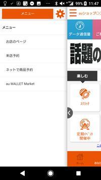 ショップアプリ for au screenshot 2