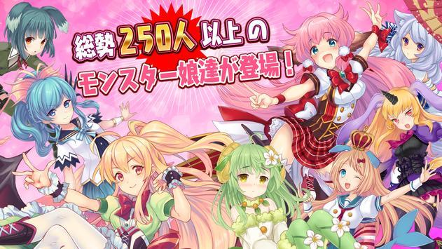 モン娘は~れむ【モンはれ】モン娘美少女育成ゲーム×バトルゲーム imagem de tela 5