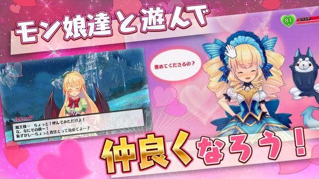 モン娘は~れむ【モンはれ】モン娘美少女育成ゲーム×バトルゲーム captura de pantalla 6