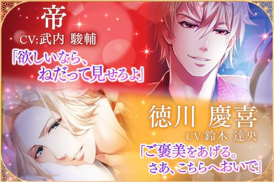 恋愛幕末カレシ screenshot 3
