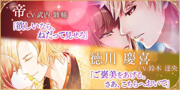 恋愛幕末カレシ スクリーンショット 3