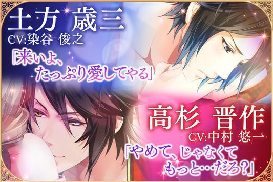 恋愛幕末カレシ screenshot 1