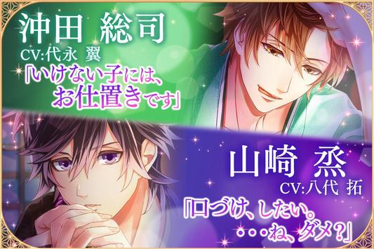 恋愛幕末カレシ screenshot 2