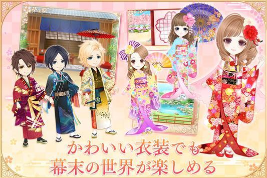 恋愛幕末カレシ screenshot 7
