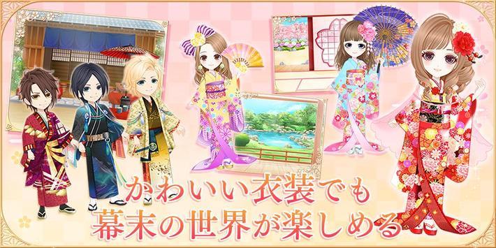 恋愛幕末カレシ スクリーンショット 7