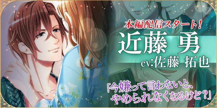 恋愛幕末カレシ スクリーンショット 4