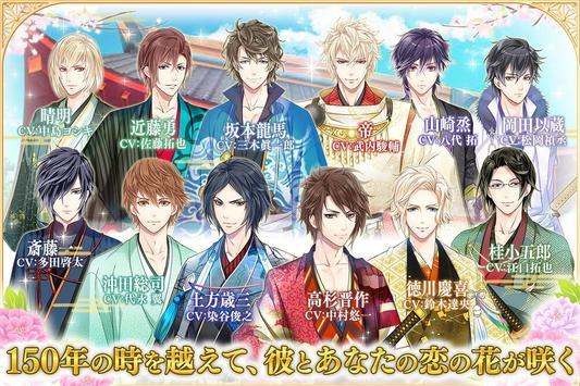 恋愛幕末カレシ screenshot 5