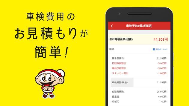 【車検のコバック】 車検の予約〜コバックアプリ〜 screenshot 1
