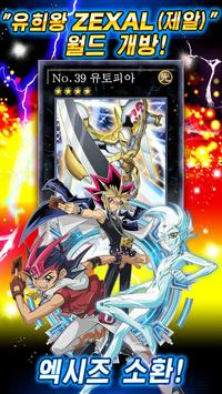 Yu-Gi-Oh! Duel Links 포스터