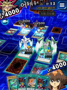 Yu-Gi-Oh! Duel Links 스크린샷 12