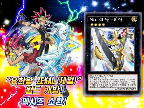 Yu-Gi-Oh! Duel Links 스크린샷 13