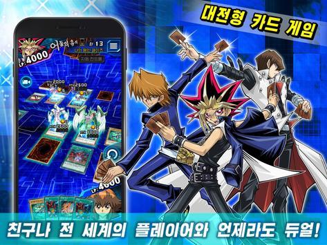 Yu-Gi-Oh! Duel Links 스크린샷 15