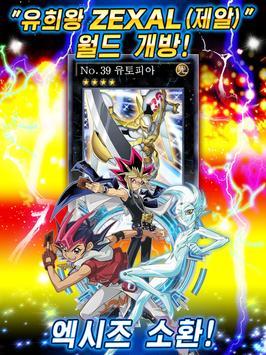 Yu-Gi-Oh! Duel Links 스크린샷 16