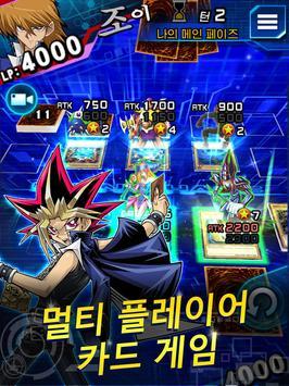 Yu-Gi-Oh! Duel Links 스크린샷 17