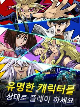 Yu-Gi-Oh! Duel Links 스크린샷 19