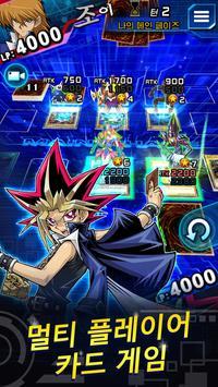 Yu-Gi-Oh! Duel Links 스크린샷 1