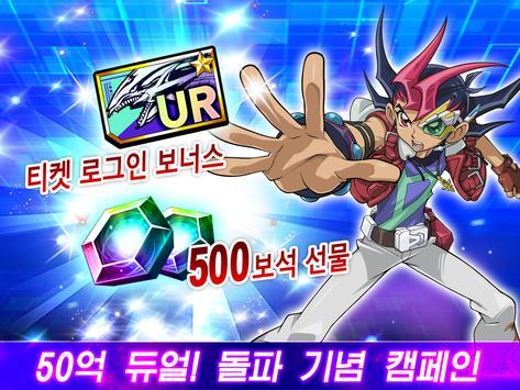 Yu-Gi-Oh! Duel Links 스크린샷 22
