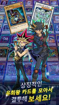 Yu-Gi-Oh! Duel Links 스크린샷 2