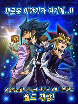 Yu-Gi-Oh! Duel Links 스크린샷 8