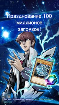 Yu-Gi-Oh! Duel Links постер