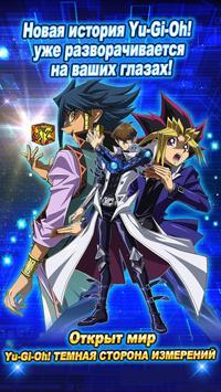 Yu-Gi-Oh! Duel Links скриншот 1