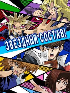 Yu-Gi-Oh! Duel Links скриншот 10